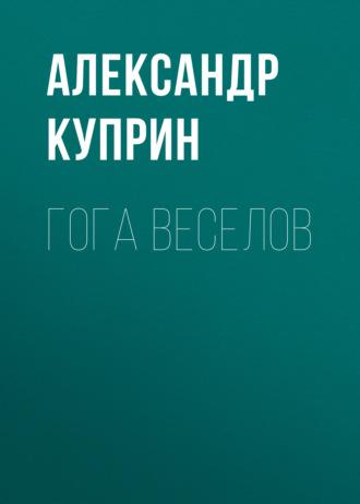 Аудиокнига Гога Веселов