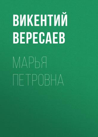 Аудиокнига Марья Петровна