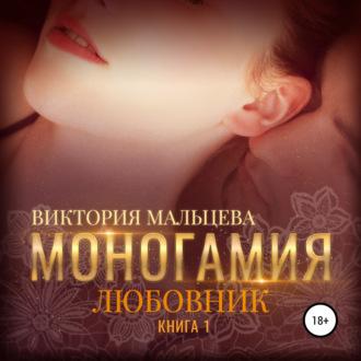 Аудиокнига Моногамия. Книга 1. Любовник