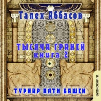 Аудиокнига Тысяча Граней 2. Турнир Пяти Башен