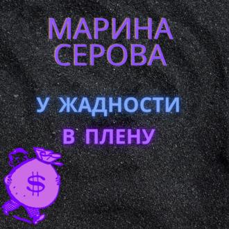 Аудиокнига У жадности в плену