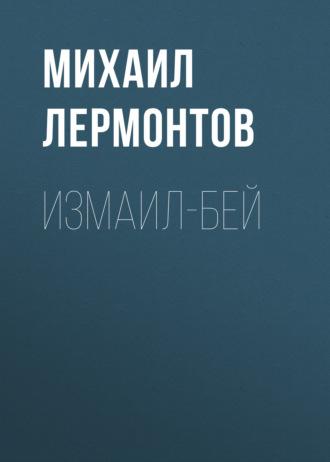 Аудиокнига Измаил-Бей
