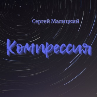 Аудиокнига Компрессия