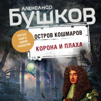 Аудиокнига Остров кошмаров. Корона и плаха