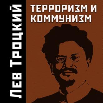 Аудиокнига Терроризм и коммунизм