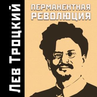 Аудиокнига Перманентная революция