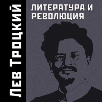 Аудиокнига Литература и революция