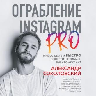 Аудиокнига Ограбление Instagram PRO. Как создать и быстро вывести на прибыль бизнес-аккаунт