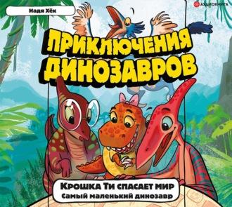 Аудиокнига Крошка Ти спасает мир. Самый маленький динозавр