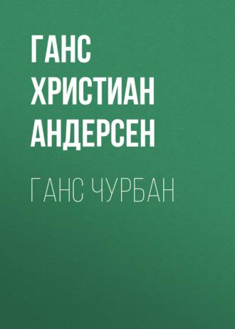 Аудиокнига Ганс Чурбан