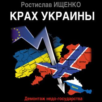 Аудиокнига Крах Украины. Демонтаж недо-государства