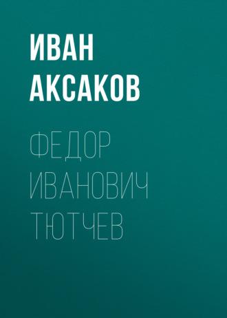 Аудиокнига Федор Иванович Тютчев