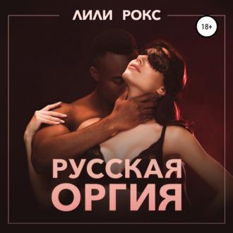 Аудиокнига Русская оргия