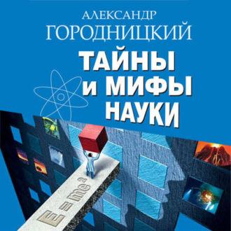 Аудиокнига Тайны и мифы науки. В поисках истины