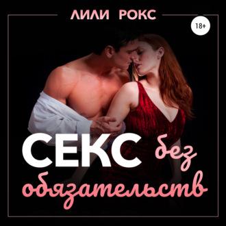 Аудиокнига Секс без обязательств