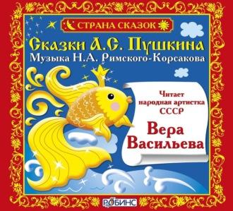 Аудиокнига Сказки А.С. Пушкина
