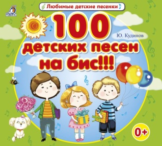 Аудиокнига 100 детских песен на бис!!!