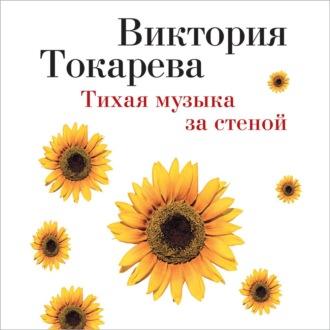 Аудиокнига Тихая музыка за стеной (сборник)