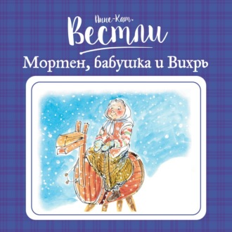 Аудиокнига Мортен, бабушка и Вихрь