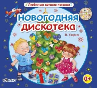 Аудиокнига Новогодняя дискотека