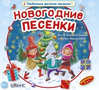 Аудиокнига Новогодние песенки