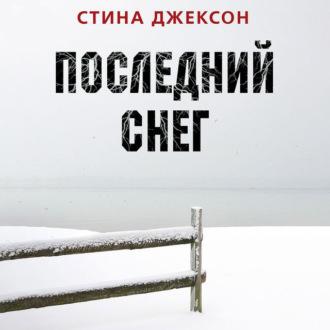 Аудиокнига Последний снег