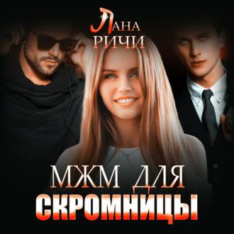 Аудиокнига МЖМ для скромницы