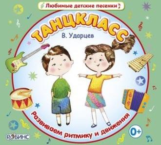 Аудиокнига ТанцКласс