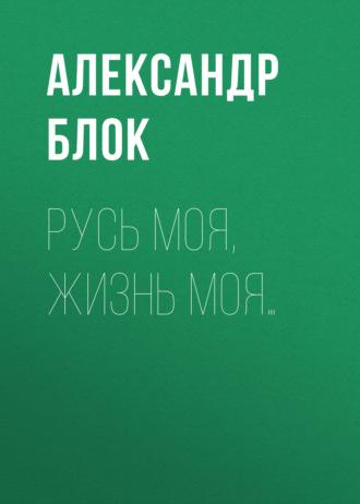 Аудиокнига Русь моя, жизнь моя…