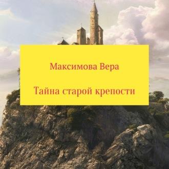 Аудиокнига Тайна старой крепости