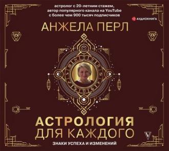 Аудиокнига Астрология для каждого. Знаки успеха и изменений