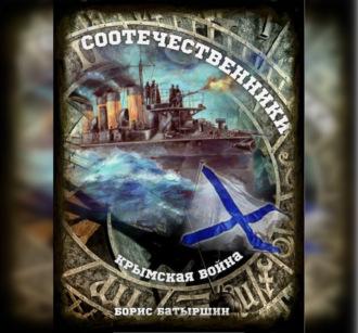 Аудиокнига Крымская война. Соотечественники