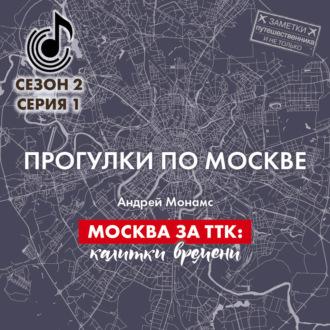 Аудиокнига Москва за ТТК: калитки времени