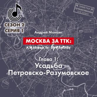 Аудиокнига Москва за ТТК: калитки времени. Глава 1. Усадьба Петровско-Разумовское