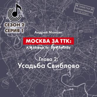 Аудиокнига Москва за ТТК: калитки времени. Глава 2. Усадьба Свиблово