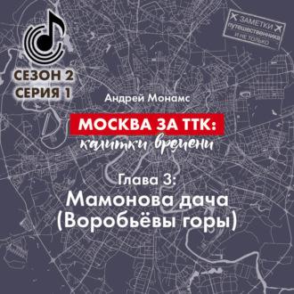 Аудиокнига Москва за ТТК: калитки времени. Глава 3. Мамонова дача (Воробьёвы горы)