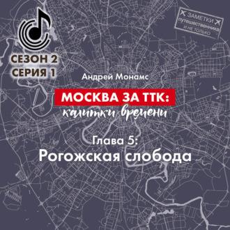 Аудиокнига Москва за ТТК: калитки времени. Глава 5. Рогожская слобода
