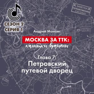 Аудиокнига Москва за ТТК: калитки времени. Глава 7. Петровский путевой дворец