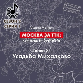 Аудиокнига Москва за ТТК: калитки времени. Глава 8. Усадьба Михалково