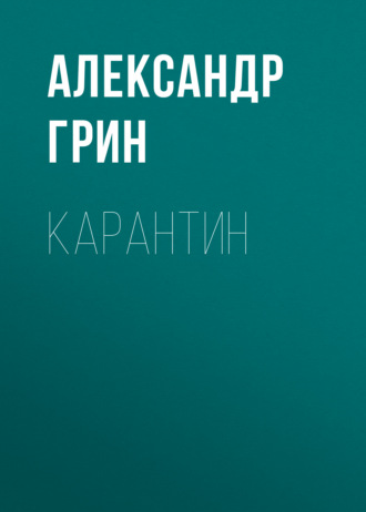 Аудиокнига Карантин