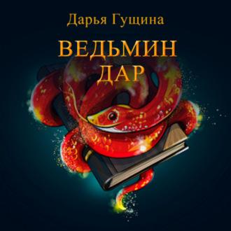 Аудиокнига Ведьмин дар