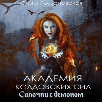 Аудиокнига Академия колдовских сил. Салочки с демоном