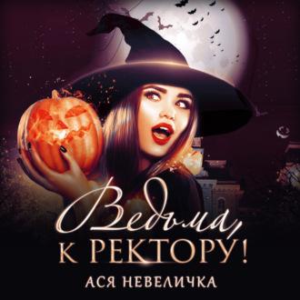 Аудиокнига Ведьма, к ректору!