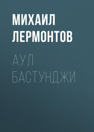 Аудиокнига Аул Бастунджи