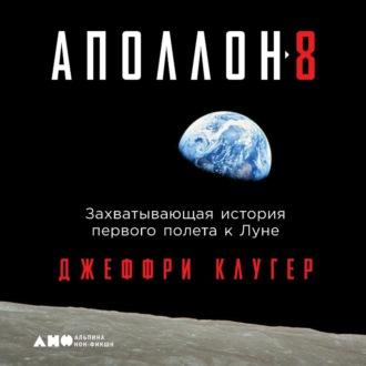 Аудиокнига «Аполлон-8». Захватывающая история первого полета к Луне