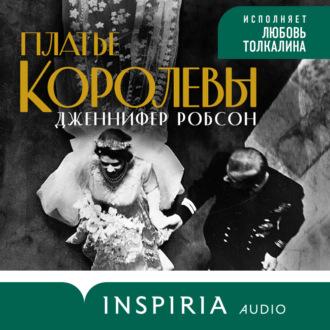 Аудиокнига Платье королевы