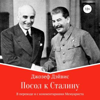 Аудиокнига Посол к Сталину