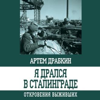 Аудиокнига Я дрался в Сталинграде. Откровения выживших