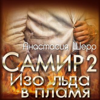 Аудиокнига Самир 2. Изо льда в пламя