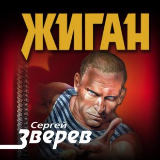 Аудиокнига Жиган